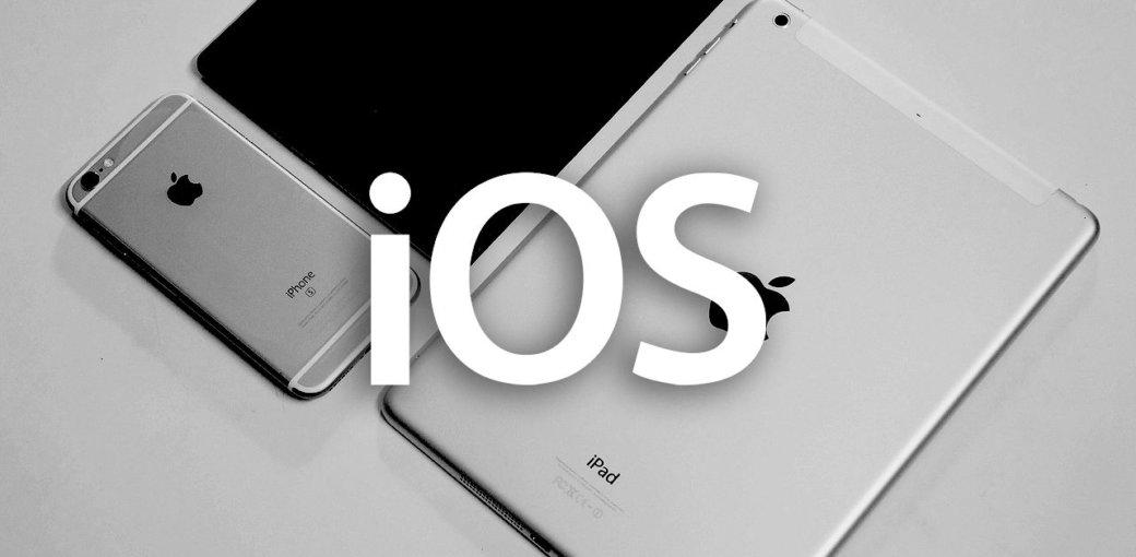 iPhone и iPad