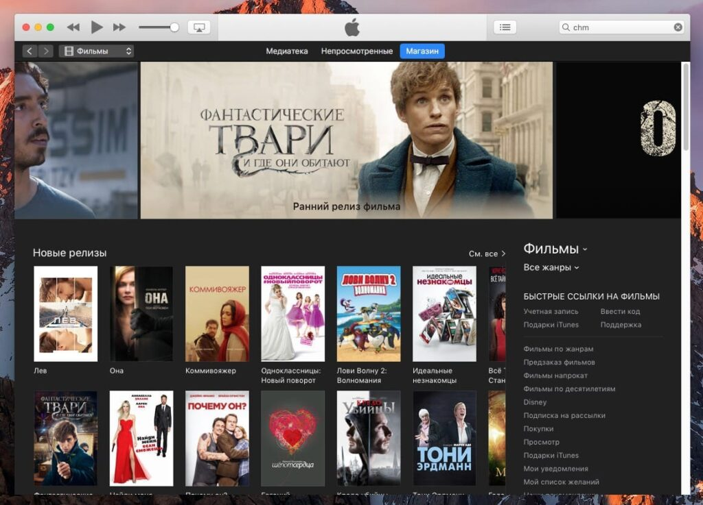 iTunes фильмы