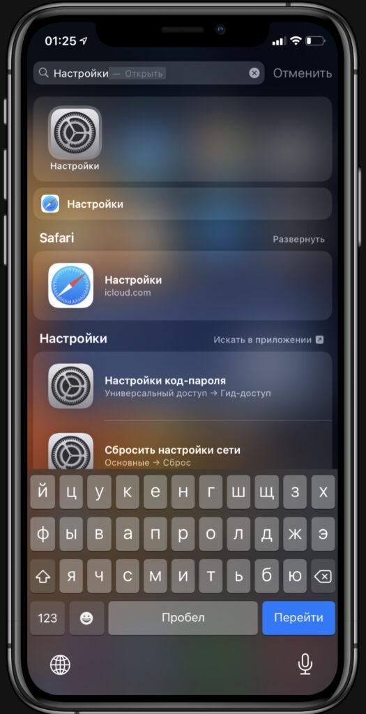 Поиск Spotlight в iOS 14