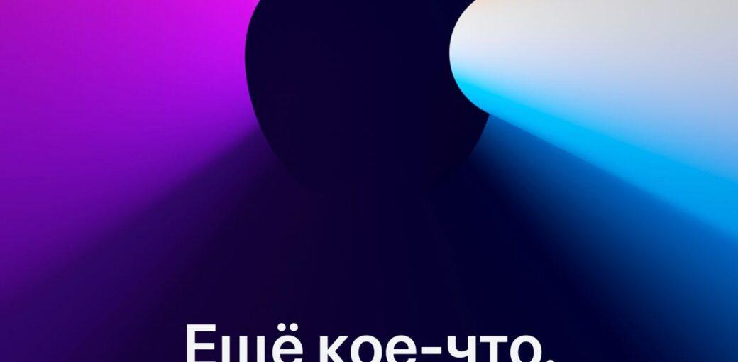 Приглашение Apple на презентацию 10 ноября