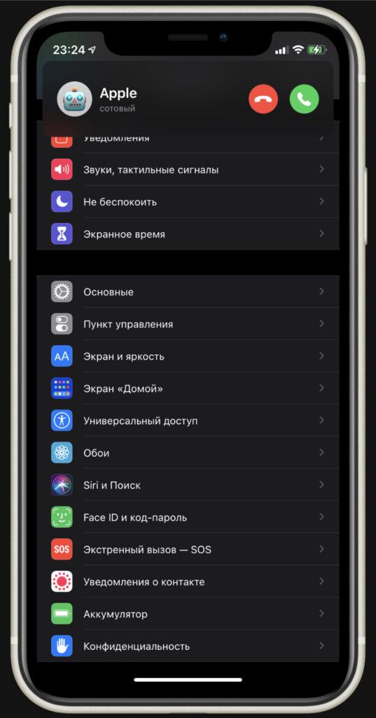Звонок в iOS 14