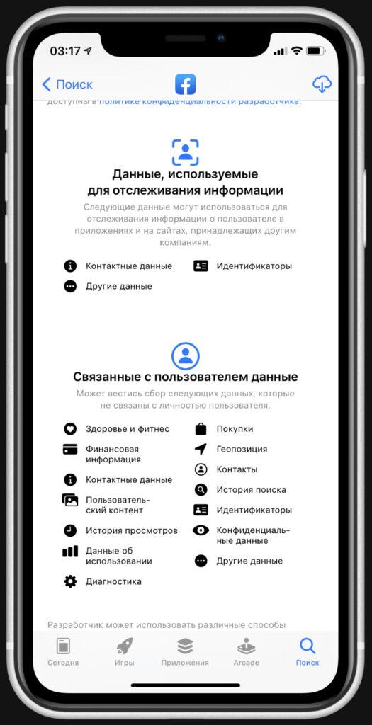 Раздел, содержащий сведения о конфиденциальности в App Store
