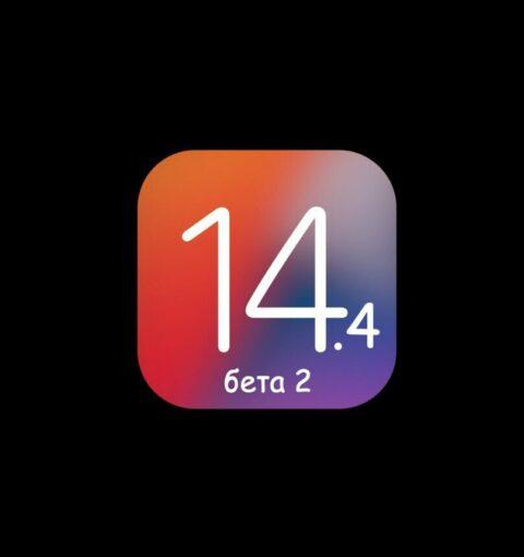 iOS 14.4 бета 2