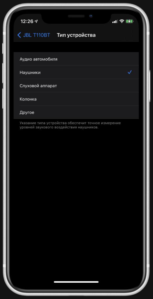 Нововведение iOS 14.4