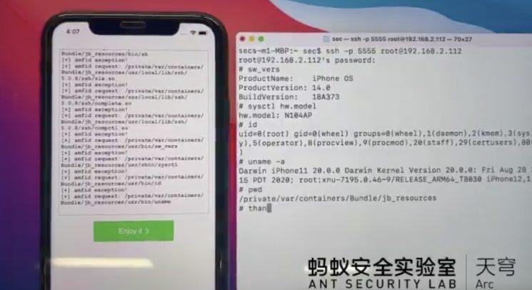 Джейлбрейк iOS 14