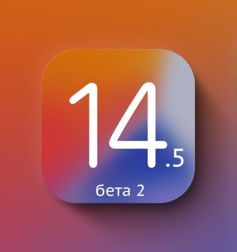 iOS 14.5 бета 2