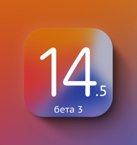iOS 14.5 бета 3