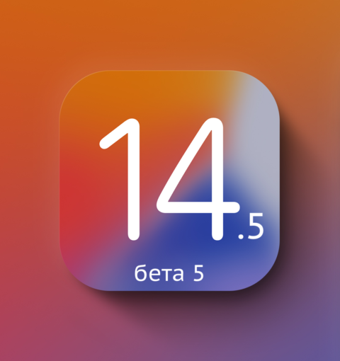 iOS 14.5 бета 5