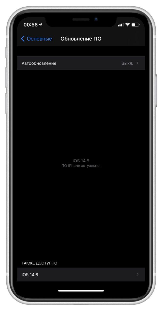 Нововведение iOS 14.6 бета 1