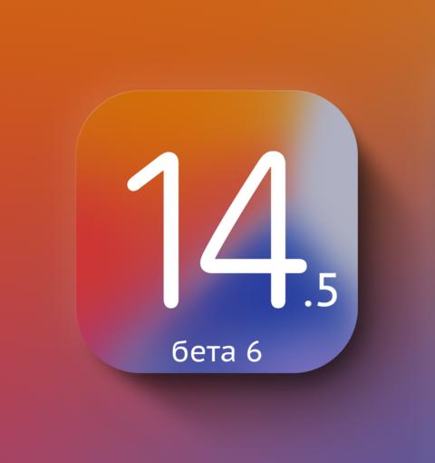 iOS 14.5 бета 6