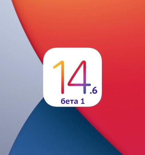 iOS 14.6 бета 1