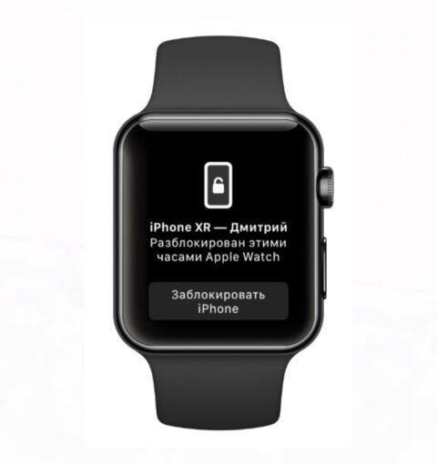 Разблокировка iPhone часами Apple Watch