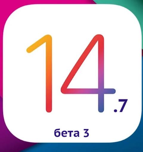 iOS 14.7 бета 3