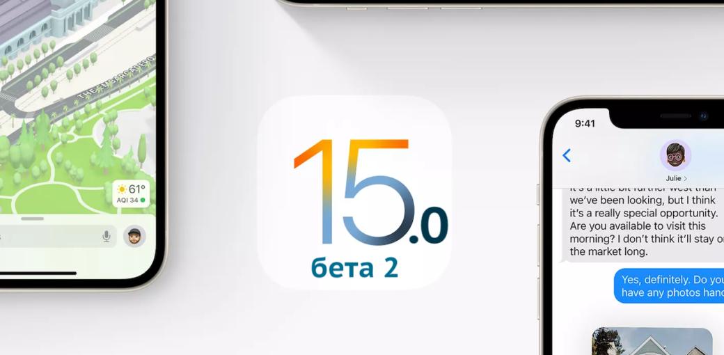 iOS 15.0 бета 2