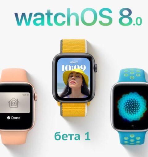 watchOS 8.0 бета 1