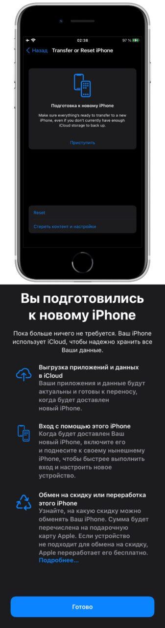 Изменение iOS 15.0 бета 3