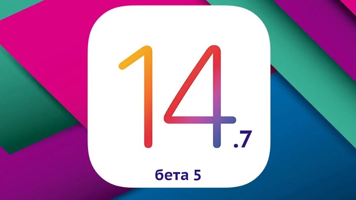 iOS 14.7 бета 5
