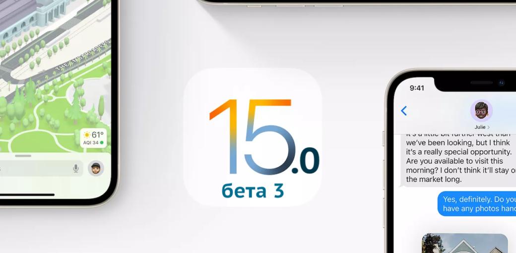iOS 15.0 бета 3