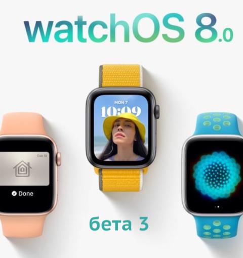 watchOS 8.0 бета 3