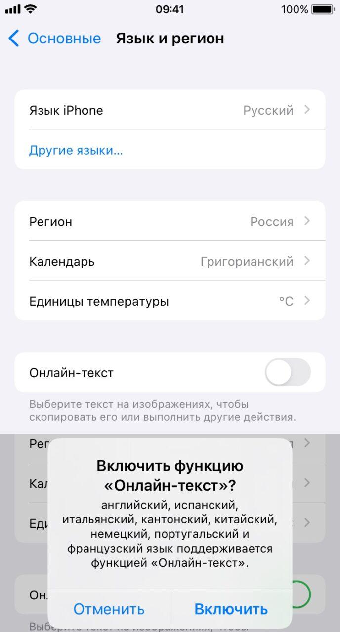 Изменение iOS 15.0 бета 5