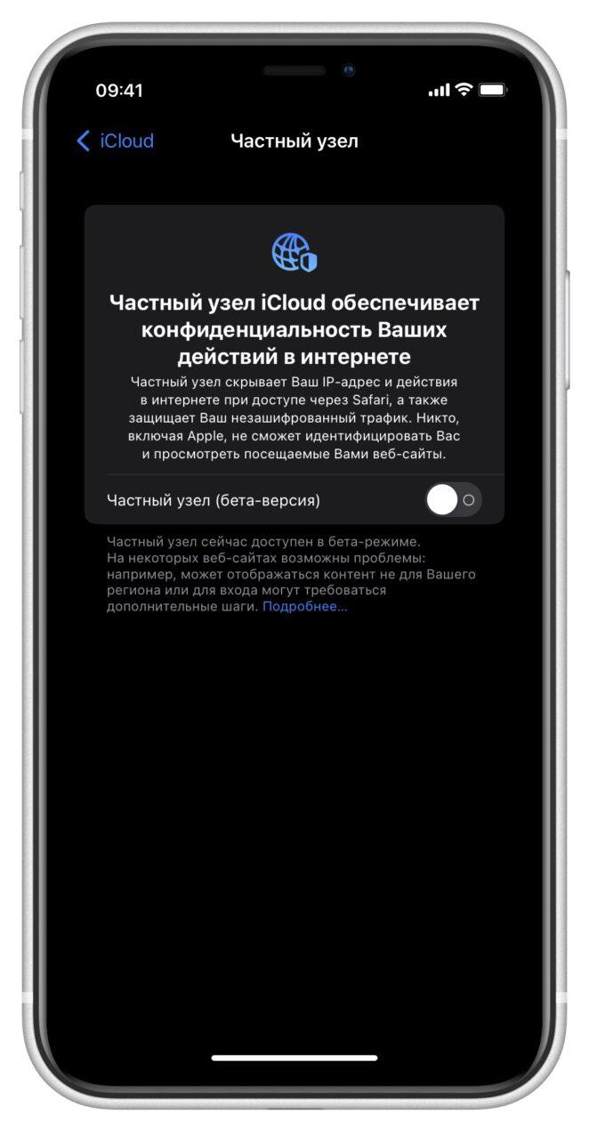 Изменение iOS 15.0 бета 7