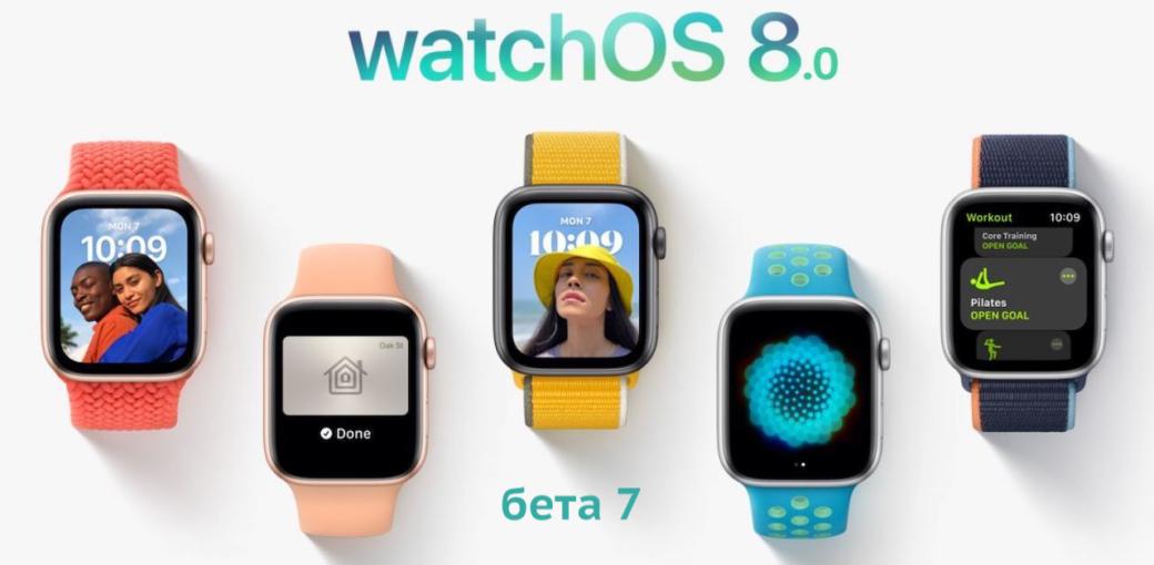 watchOS 8.0 бета 7