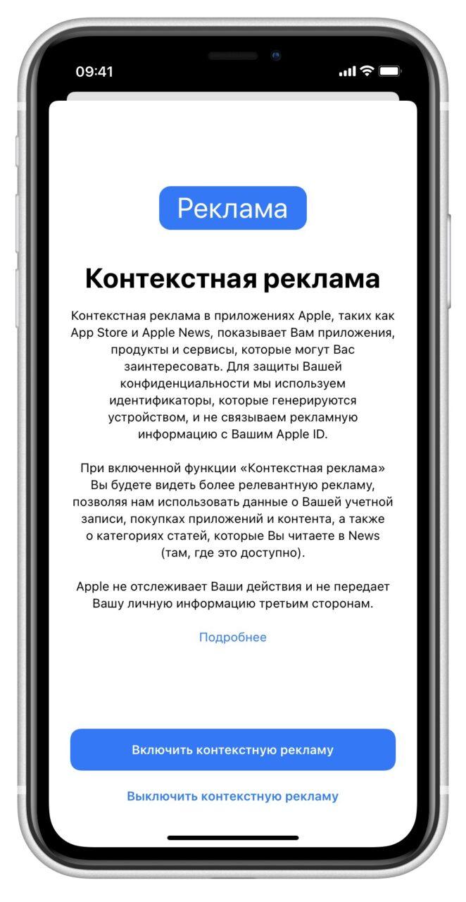 Изменение iOS 15.0 бета 8