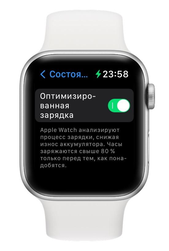 Оптимизированная зарядка в Apple Watch