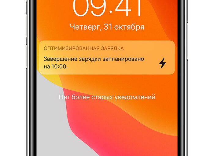 Оптимизированная зарядка в iPhone