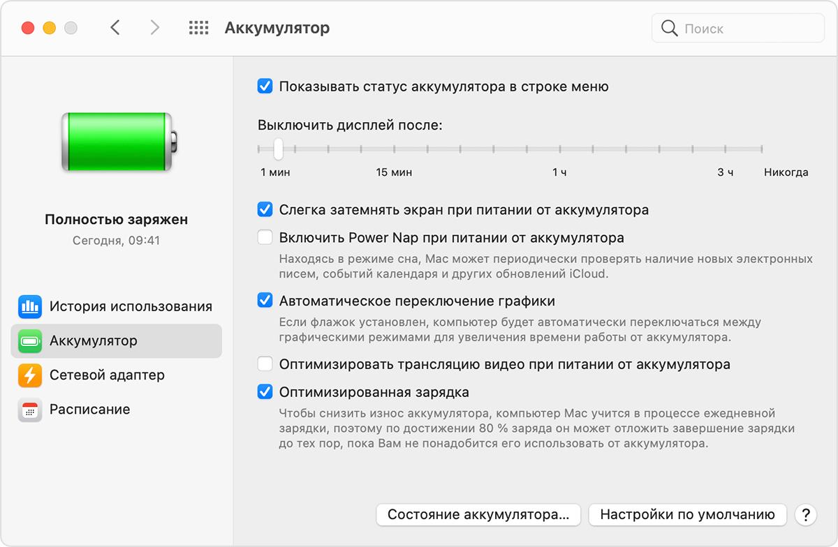 Оптимизированная зарядка MacBook