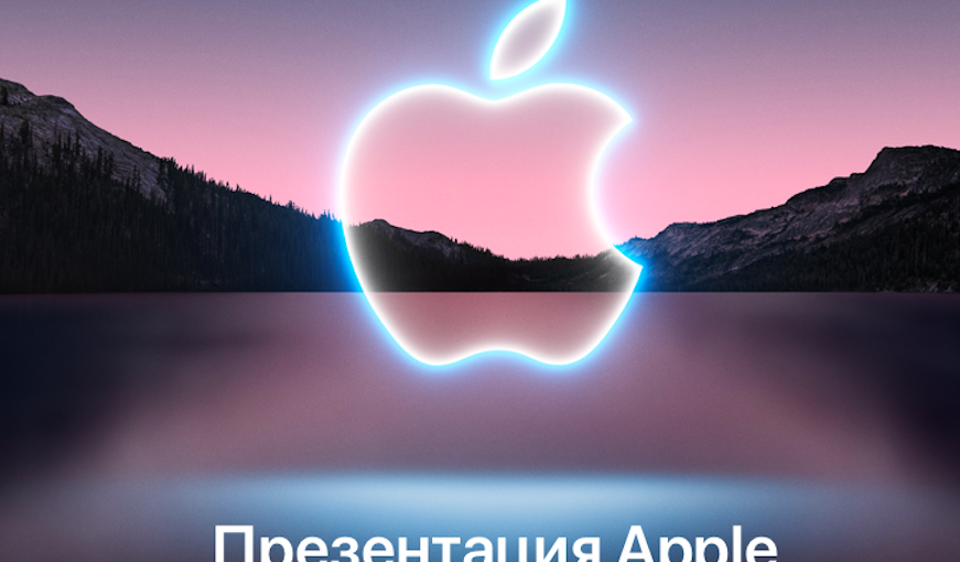 Приглашение Apple на презентацию 14 сентября