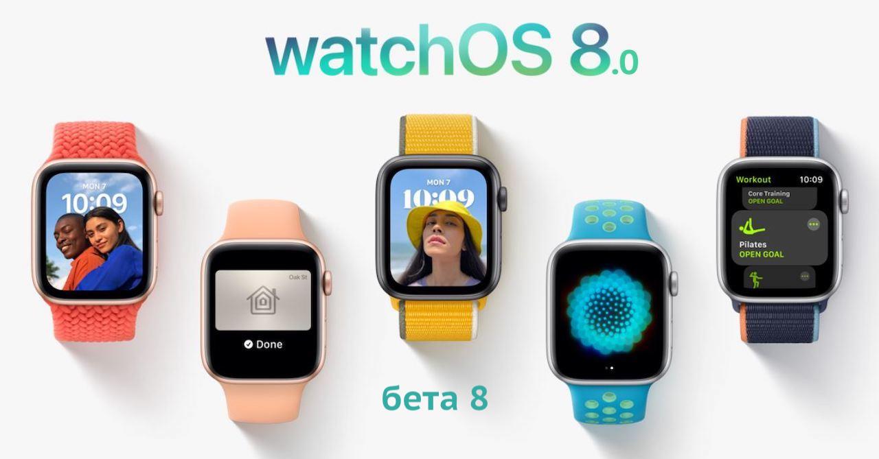 watchOS 8.0 бета 8