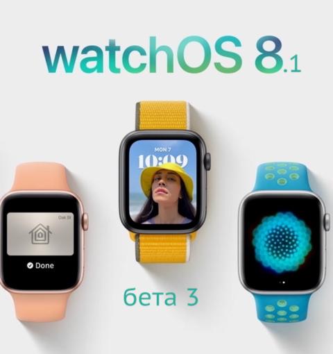 watchOS 8.1 бета 3